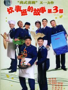 炊事班的故事3