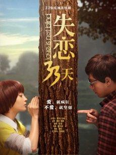 """《失恋33天》明星版""""失恋Style之闺蜜物语"""""""