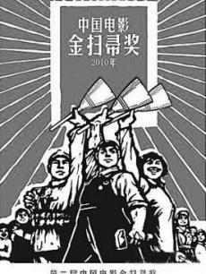 《2015金扫帚奖颁奖礼》海报