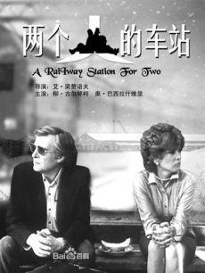 《两个人的车站》电影高清在线观看