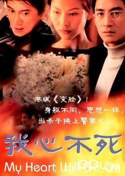 《我心不死》电影高清在线观看