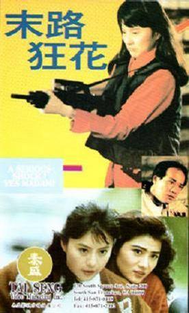 末路狂花 92版在线观看 QQ 影视电影 大全图片