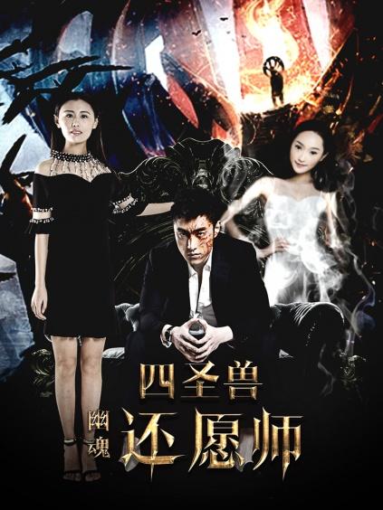 《四圣兽之幽魂还愿师》电影高清在线观看