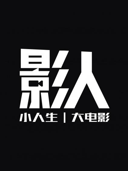 影人-惠英红成为最好的自己