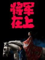 将军在上海报