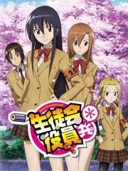妄想学生会OVA